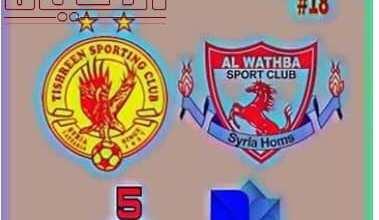 صورة تقرير حصري عن مباراة الوثبة×تشرين لبطولة الدوري السوري الممتاز لكرة القدم موسم 2019/2020
