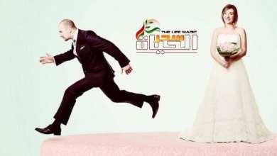 Photo of أسباب عزوف الشباب عن الزواج