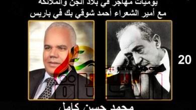 "Photo of مع أمير الشعراء "" أحمد شوقي "" بك في باريس"
