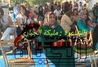 صورة إضاءة أدبية لمسيرة الشاعرة المغربية مليكة الجباري