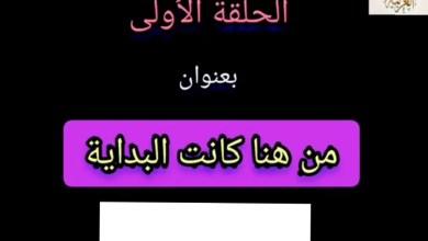 Photo of حلقة ١ .. السيرة النبوية بسرد غير  متوقع للشاب محمود عصام