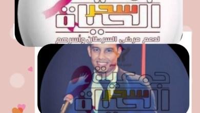 صورة الشاعر الشاب حسام جمال يهدي قصيدة لجمعية سحر الحياة