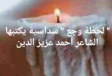 """Photo of """" لحظة وجع """" سداسية يكتبها الشاعر أحمد عزيز الدين"""