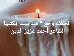 """صورة """" لحظة وجع """" سداسية يكتبها الشاعر أحمد عزيز الدين"""