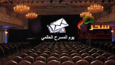 """صورة """"المفتش العام """" في يوم المسرح العالمي 2020"""