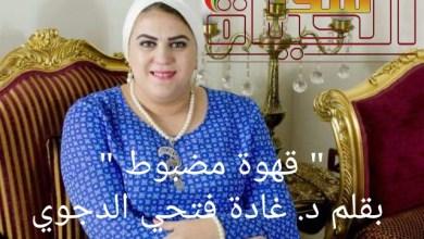 """صورة """" قهوة مضبوط """" بقلم د. غادة فتحي الدجوي"""