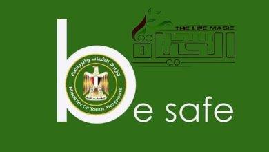 Photo of تعاون مشترك بين الشباب والرياضة والأوقاف والكنيسة بحملة Be safe كن آمنا