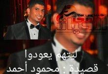 Photo of قصيدة : ليتهم يعودوا