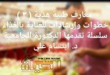 Photo of معارف طبية هدية ( ٣ ) .. سلسلة تقدمها الدكتورة ابتسام علي