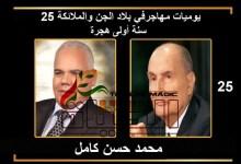 Photo of الحلقة ٢٥ من يوميات مهاجر في بلاد الجن والملائكة