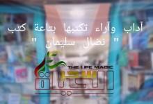 "Photo of آداب وآراء تكتبها بتاعة كتب "" نضال سليمان """