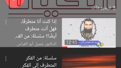 "Photo of سلسلة "" من الفكر المتطرف إلى الفكر المعتدل "" يقدمها الدكتور جميل أبو العباس"