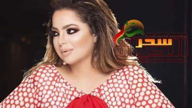 """صورة """"سهر أبو شروف"""" تستعد لإطلاق أغنيتها الجديدة !!"""