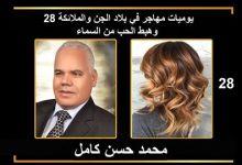 Photo of يوميات مهاجر في بلاد الجن والملائكة 28 وهبط الحب من السماء
