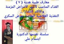 Photo of معارف طبية هدية ( ٧ ) .. سلسلة تقدمها الدكتورة ابتسام علي