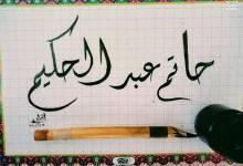 "Photo of ثقافة الناطق "" لع ولأ """