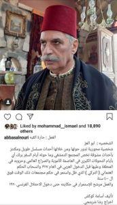 عباس النوري يكشف عن شخصيته في حارة القبة