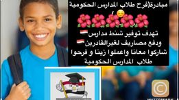 صورة مبادرة فرح طلاب المدارس الحكومية (لائتلاف أولياء أمور مصر)