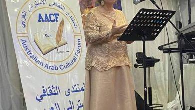 """صورة كلمة البروفسورة أميرة عيسى في احتفال توقيع ديوان محمد الديراني """"خيّال على حصان طائر"""""""