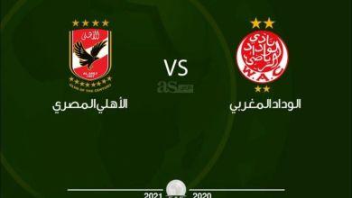 صورة بطولة دوري أبطال إفريقيا الأهلي بضيافة الوداد المغربي
