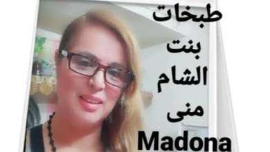 صورة طبخات_بنت_الشام_منىMadona…