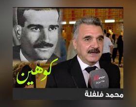 """صورة """"محمد فلفلة"""" الرجل الجاسوس في زمن """"الصراع"""" !!"""