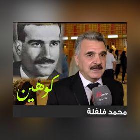 """""""محمد فلفلة"""" الرجل الجاسوس في زمن """"الصراع"""" !!"""