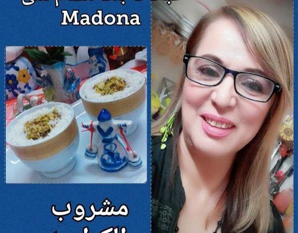 """طبخات بنت الشام """"مشروب الكرواية """""""