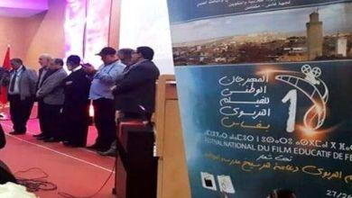 صورة المهرجان الوطني للفيلم التربوي بفاس..أصالة في المضمون وطموحات هادفة