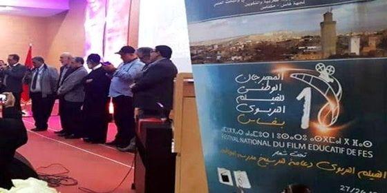 المهرجان الوطني للفيلم التربوي بفاس..أصالة في المضمون وطموحات هادفة