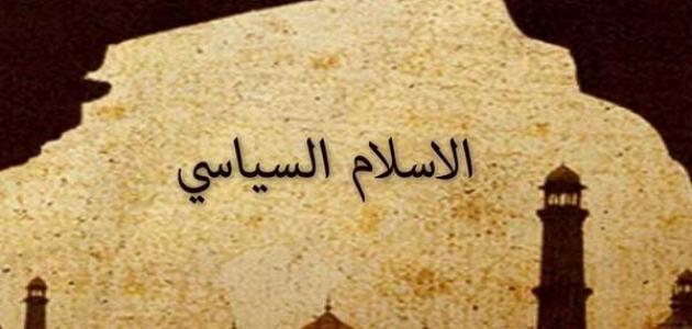 """""""مفهوم الإسلام السياسي"""