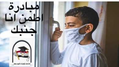 صورة أولياء أمور مصر يطلق مبادره اطمن أنا جنبك
