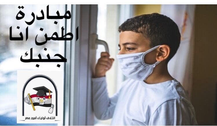 أولياء أمور مصر يطلق مبادره اطمن أنا جنبك