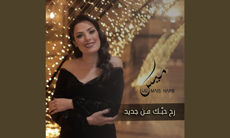 ميس حرب في أول تعاون مع ابنها سلطان تودع عام 2020 بهذه الأغنية