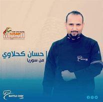 صورة حسان كحلاوى المتسابق الأقوى في أقوى مسابقة طهي في الوطن العربي battle chef العرب