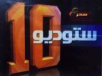صورة برنامج ستديو 10 / نجم ساطع في سماء الإعلام المسموع في العراق