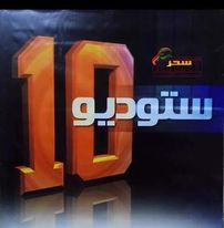 برنامج ستديو 10 / نجم ساطع في سماء الإعلام المسموع في العراق