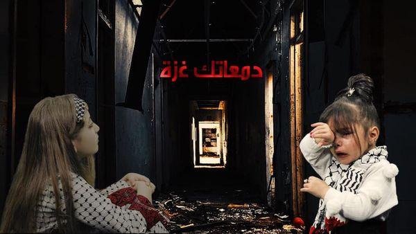"""""""دعاء وعل """" تطلق حصرياً فيديو كليب دمعاتك غزة بالتعاون مع مؤسسة لولو للانتاج الفني"""