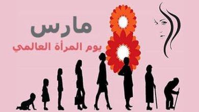 صورة الاحتفال بالمرأة في شهر المرأة
