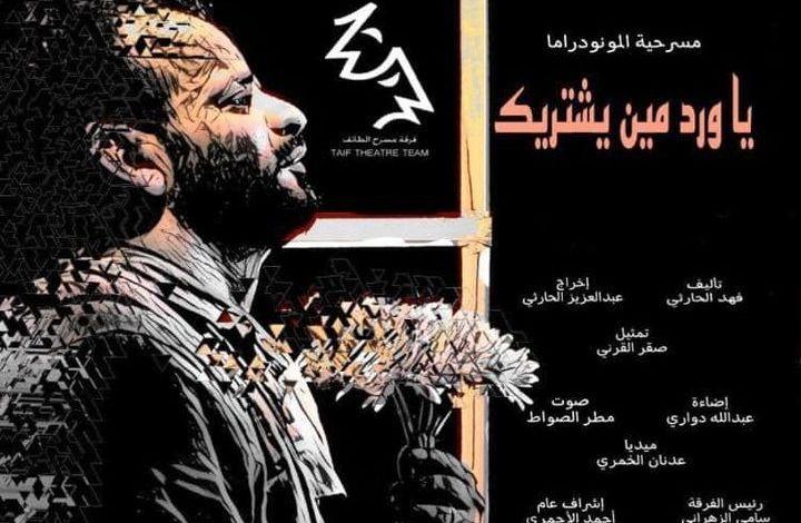 """سامي الزهراني شباب فرقة الطائف ابدعتم في مسرحية المونودراما """"ياورد مين يشتريك"""""""