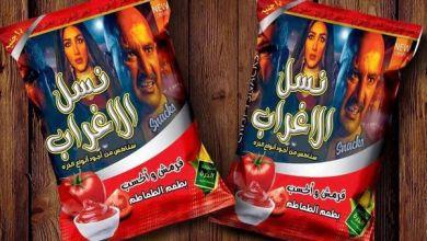 """صورة أكياس سناكس باسم مسلسل""""نسل الاغراب""""قبل عرضه ومخرج العمل محمد سامي يعلق !!"""