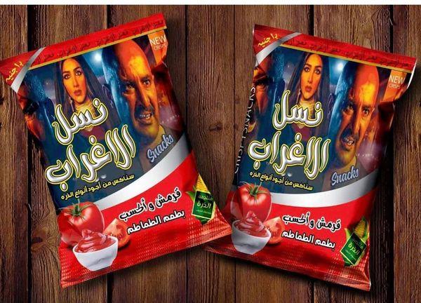 """أكياس سناكس باسم مسلسل""""نسل الاغراب""""قبل عرضه ومخرج العمل محمد سامي يعلق !!"""
