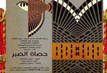 """صورة قراءة نقدية من الفنان سامي الزهراني للمسرحية السورية """"حصاة الصبر """""""