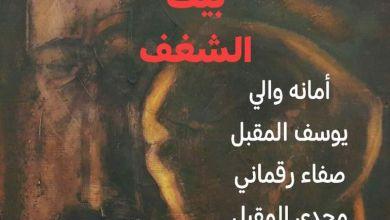 """صورة بيت الشغف """" أحد العروض التي تم اختيارها للمشاركة في مهرجان بغداد الدولي للمسرح في دورته الثانية"""