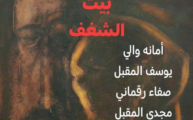 """بيت الشغف """" أحد العروض التي تم اختيارها للمشاركة في مهرجان بغداد الدولي للمسرح في دورته الثانية"""