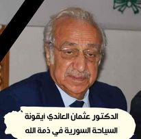 صورة الدكتور عثمان العائدي أيقونة السياحة السورية في ذمة الله عن عمر ناهز الثمانين عاماً