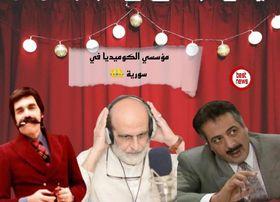 صورة من مؤسسي الكوميديا في سورية  ومن بعد توقفهم لم نرى أعمال كوميديا ؟؟؟