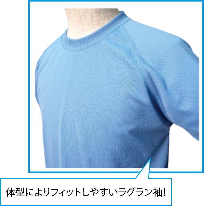 体型によりフィットしやすいラグラン袖!