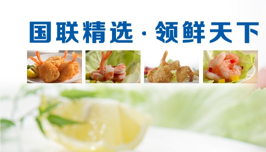 Zhanjiang Guolian Aquatic Products