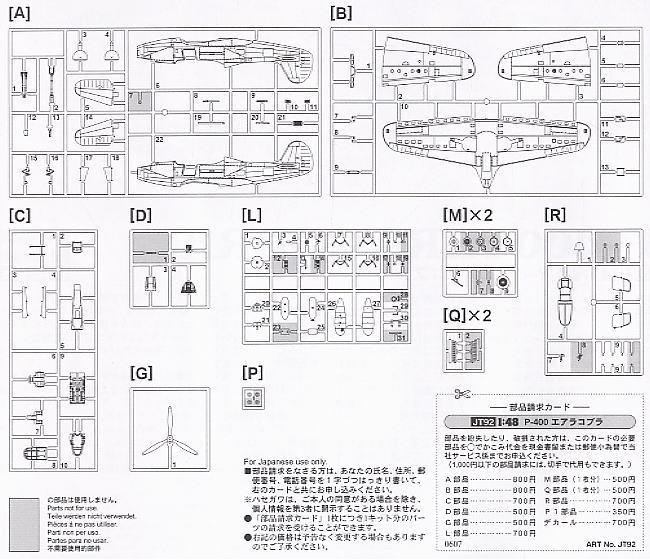 Hasegawa JT92(09092) 1/48 P-400 Airacobra